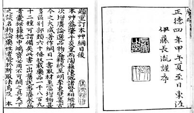 Compendium of Materia Medica Pen-tsao Kang-mu 1593